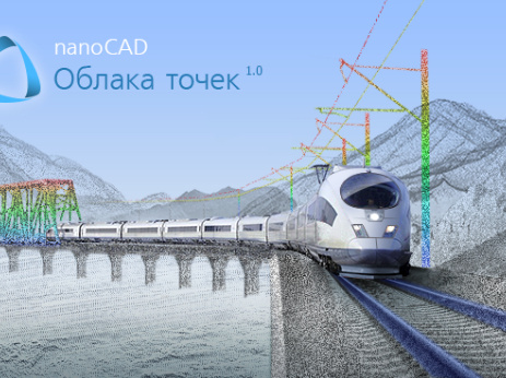 nanoCAD Облака точек 1_0