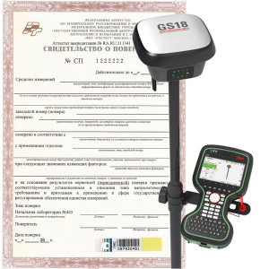 Поверка GPS-GNSS приемника
