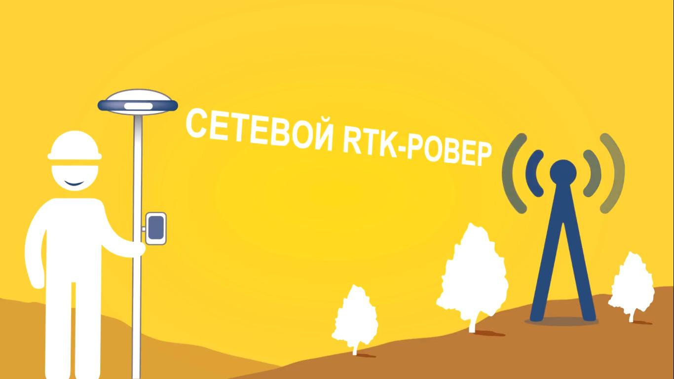 S-MAX GEO cетевой RTK-ровер
