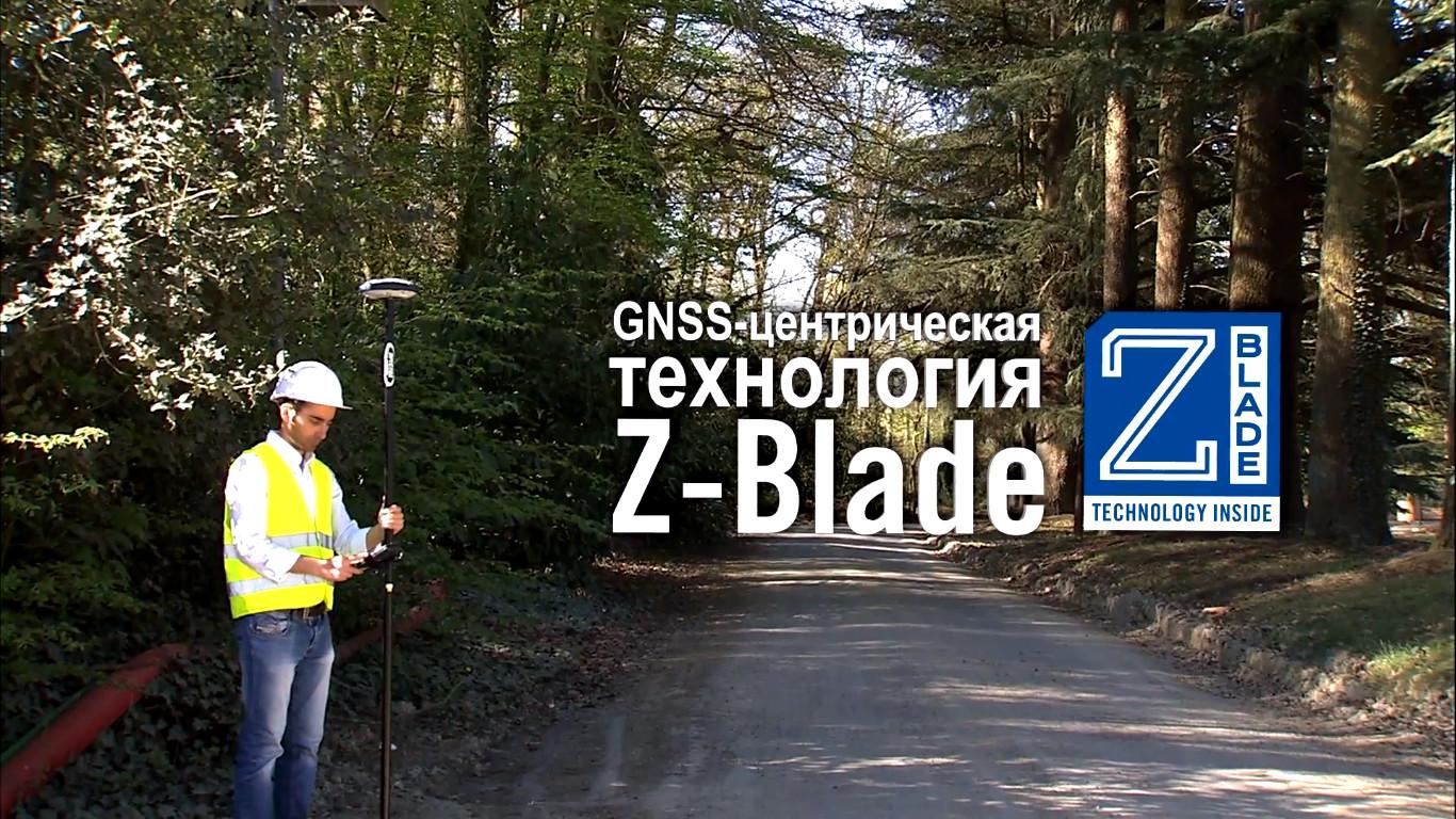 S-MAX GEO с технологией Z-Blade