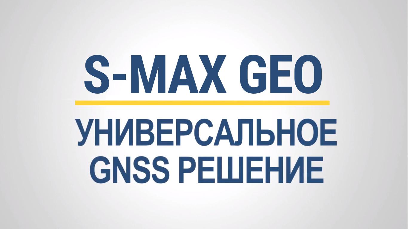 S-MAX GEO универсальное gnss решение