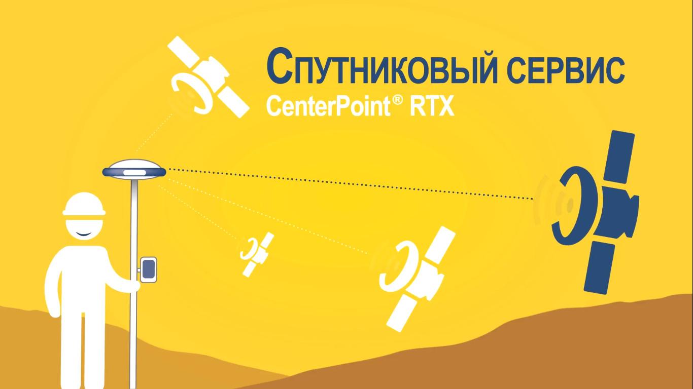 Спутниковый сервис CenterPoint RTX