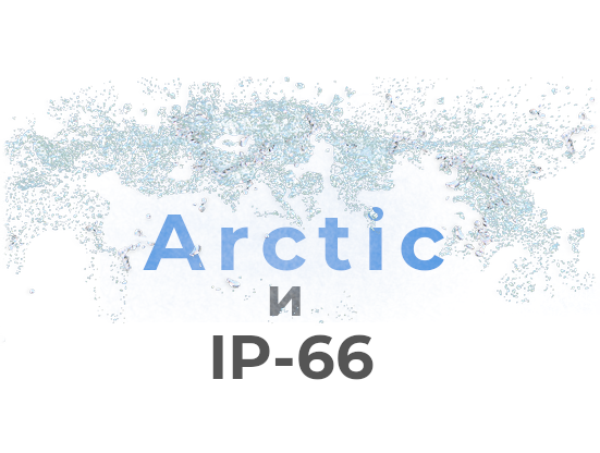 Arctic и IP66