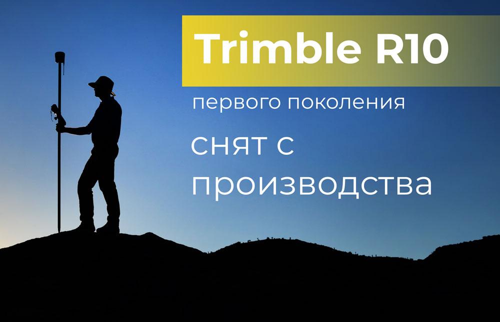 TrimbleR10 снят с производства